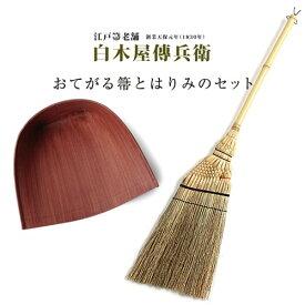 【東京都/白木屋傳兵衛(しろきやでんべえ)】おてがる箒とはりみのセット