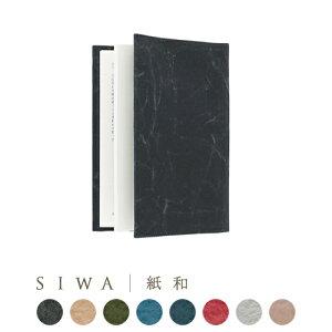 SIWA ブックカバー 紙和 [メール便可][紙和(シワ)]山梨県SIWA\和紙で出来た/ブックカバー 文庫本サイズ(深澤直人/贈答品/薄型/薄い/軽い/超軽量/贈り物/内祝い)