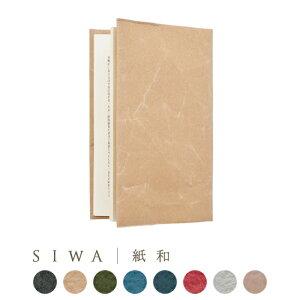 ブックカバー SIWA 紙和(シワ)和紙で出来た ブックカバー 新書サイズ [メール便可] (深澤直人/贈答品/薄型/薄い/軽い/超軽量/贈り物/内祝い)