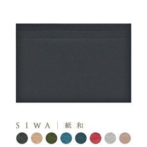 スリーブケース SIWA 紙和(シワ)和紙で出来た フラット A4 (フラット A4ケース/深澤直人/贈答品/薄型/薄い/軽い/超軽量/贈り物/内祝い)