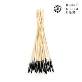 【福岡県/筒井時正玩具花火製造所(つついときまさがんぐはなびせいぞうしょ)】西の線香花火 スボ手牡丹