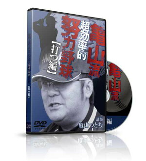 Kameyama flow ultra efficient effort baseball [beat]