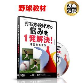 野球 教材 DVD 打ち方・投げ方の悩みを1発解決!〜原因別修正法〜
