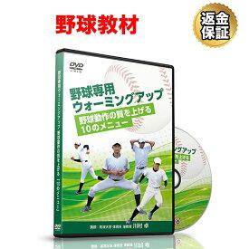 野球 教材 DVD 野球専用ウォーミングアップ〜野球動作の質を上げる10のメニュー〜