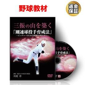 【野球】三振の山を築く「剛速球投手育成法」〜ピッチャーのための基礎的な動き作り〜