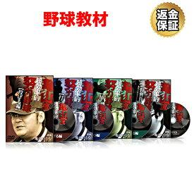 【野球】亀山流効率的努力野球 フルセット