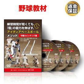 野球 教材 DVD 練習時間が短くても「個」の能力を伸ばす、アイディアベースボールメソッド〜守備&ピッチング編〜