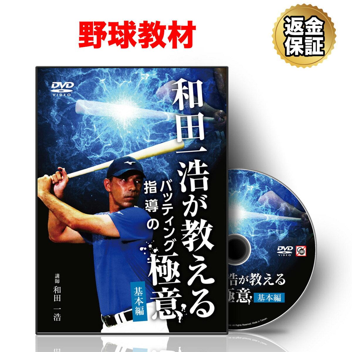 【野球】和田一浩が教えるバッティング指導の極意〜基本編〜