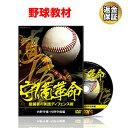 野球 教材 DVD 守備革命 屋鋪要の実践ディフェンス術