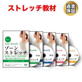 ストレッチ 教材 DVD ゾーンストレッチ〜体が硬い人ほど、20代の頃の動ける体を取り戻す方法〜