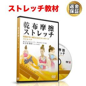 ストレッチ 教材 DVD 乾布摩擦ストレッチ〜時間がない場合に行うマッサージストレッチ〜
