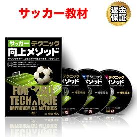 サッカー 教材 DVD サッカーテクニック向上メソッド
