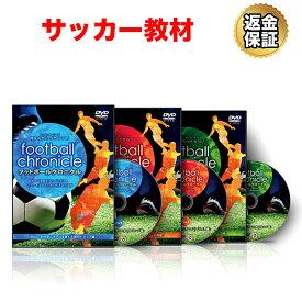 サッカー 教材 DVD フットボールクロニクル 〜攻める意識をアップさせる!ゴールを決めるための利き足の法則〜 フルセット