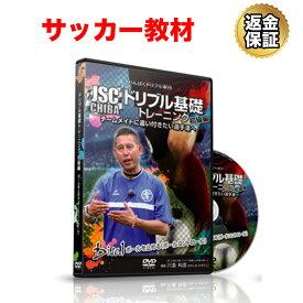 サッカー 教材 DVD わんぱくドリブル軍団JSC CHIBAのドリブル基礎トレーニング 初級編 ボールを止める(ボールコントロール)