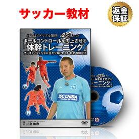 サッカー 教材 DVD わんぱくドリブル軍団JSC CHIBAのボールコントロールを向上させる「体幹トレーニング」〜プレスディフェンスに当たり負けしないための練習法〜