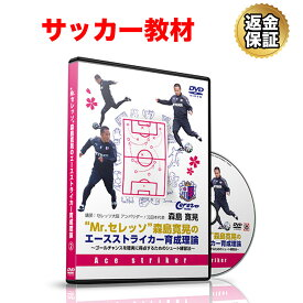 サッカー 教材 DVD Mr.セレッソ森島寛晃のエースストライカー育成理論〜得点のチャンスを確実に決めるための3つのシュート練習法〜