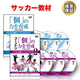 サッカー 教材 DVD 「個」の力を育成するためのドリブル上達トレーニングメソッド コンプリート教材 DVD セット