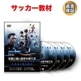 サッカー 教材 DVD 本番に強い選手の育て方 〜試合で活躍できる「個」を育てるためのトレーニングメソッド〜 個人技能編