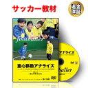 サッカー DVD 重心移動アナライズ〜フットボーラーが身に付けることで劇的にセンスを上げられる動作習得法〜重心移動…