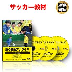 サッカー 教材 DVD 重心移動アナライズ〜フットボーラーが身に付けることで劇的にセンスを上げられる動作習得法〜標準装備編