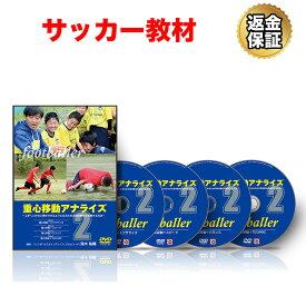 サッカー 教材 DVD 重心移動アナライズ2〜上手くいかない事をできるようになるための身体動作を習得する方法〜