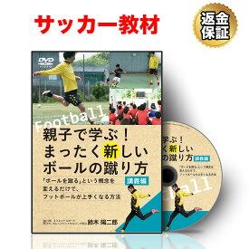 サッカー 教材 DVD 親子で学ぶ!まったく新しいボールの蹴り方〜「ボールを蹴る」という概念を変えるだけで、フットボールが上手くなる方法〜
