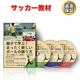 サッカー 教材 DVD 親子で学ぶ!まったく新しいボールの蹴り方〜「ボールを蹴る」という概念を変えるだけで、フットボールが上手くなる方法〜実技編
