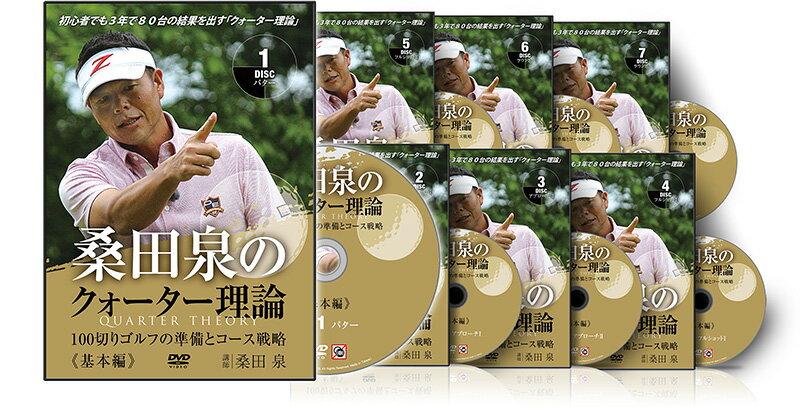 【ゴルフ】桑田泉のクォーター理論 基本編 100切りゴルフの準備とコース戦略 コンプリートセット