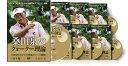 ゴルフ 教材 DVD 桑田泉のクォーター理論 基本編 100切りゴルフの準備とコース戦略 コンプリートセット
