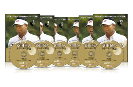 ゴルフ 教材 DVD 桑田泉のクォーター理論 実践編 90切りゴルフの準備とコース戦略 コンプリートセット