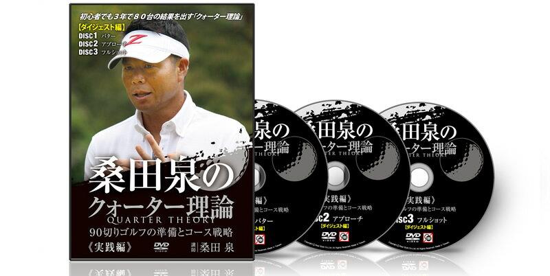 【ゴルフ】桑田泉のクォーター理論〜実践編〜 ダイジェスト