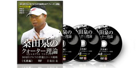 ゴルフ 教材 DVD 桑田泉のクォーター理論〜実践編〜 ダイジェスト