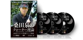 ゴルフ 教材 DVD 桑田泉のクォーター理論〜上級編〜 ダイジェスト