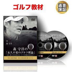 ゴルフ 教材 DVD 森 守洋の「永久不変のゴルフ理論」〜なぜ、脳からの命令を変えれば、スイングは自動的に変わるのか?〜