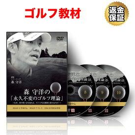 ゴルフ 教材 DVD 森 守洋の「永久不変のゴルフ理論」〜なぜ、体の使い方を知れば、スイングは自動的に変わるのか〜