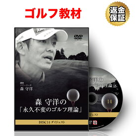 ゴルフ 教材 DVD 森 守洋の「永久不変のゴルフ理論」ダイジェスト