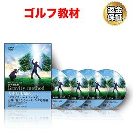 ゴルフ 教材 DVD 大本研太郎の「グラビティーメソッド」2 実践に強くなるパッティング応用編