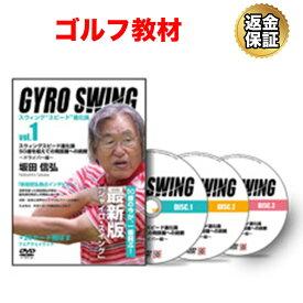 ゴルフ 教材 DVD 坂田 信弘 スウィングスピード進化論 50歳を超えても伸びる!飛距離への挑戦〜ドライバー編〜