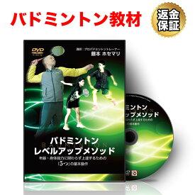 バドミントン DVD バドミントンレベルアップメソッド〜年齢・身体能力に関わらず上達するための「5つ」の基本動作〜
