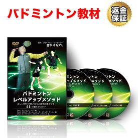 バドミントン DVD バドミントンレベルアップメソッド〜正しい身体の使い方で上達を加速させる「11」の基本ショット〜