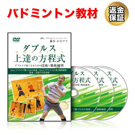 バドミントン 教材 DVD ダブルス上達の方程式 〜ダブルスで強くなるための技術と戦術練習〜
