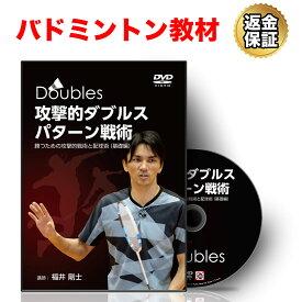 バドミントン 教材 DVD 攻撃的ダブルスパターン戦術〜勝つための攻撃的戦術と配球術(基礎編)〜