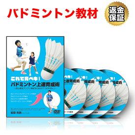 バドミントン DVD これで完ペキ!バドミントン上達育成術〜初心者をグングン伸ばすための「7つのきほん」〜