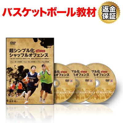 【バスケットボール】超シンプル化シャッフルオフェンス〜能力的に恵まれないチームが動きの質で試合に勝つ方法〜