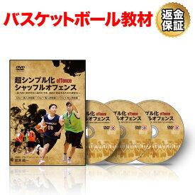 バスケットボール DVD 超シンプル化シャッフルオフェンス〜能力的に恵まれないチームが動きの質で試合に勝つ方法〜 個人技能編