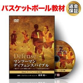 【バスケットボール】マンツーマンディフェンスバイブル〜相手チームの「時間」を奪い、シュートを落とさせる方法〜