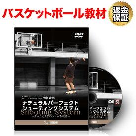 バスケットボール 教材 DVD ナチュラルパーフェクトシューティングシステム 〜まったく新しいシュート理論〜 講義編