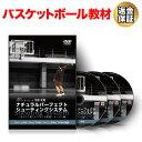 バスケットボール DVD ナチュラルパーフェクトシューティングシステム 〜まったく新しいシュート理論〜 レッスン編