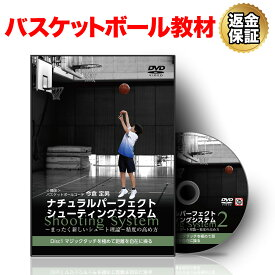 バスケットボール 教材 DVD ナチュラルパーフェクトシューティングシステム2〜まったく新しいシュート理論〜精度の高め方