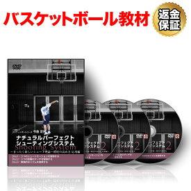 バスケットボール 教材 DVD ナチュラルパーフェクトシューティングシステム2〜まったく新しいシュート理論〜精度の高め方 応用編